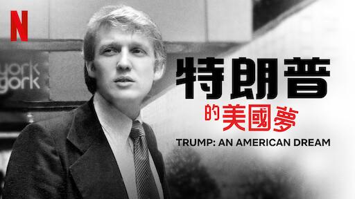 特朗普的美國夢