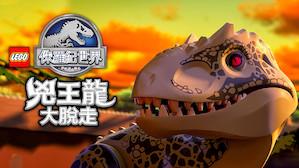 LEGO 侏羅紀世界:兇王龍大脫走