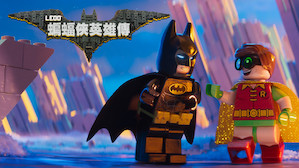 LEGO 蝙蝠俠英雄傳