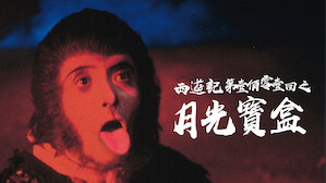 西遊記第壹佰零壹回之月光寶盒