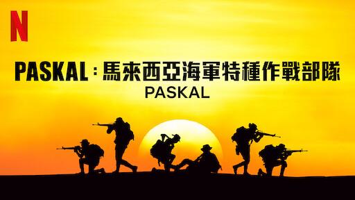 PASKAL:馬來西亞海軍特種作戰部隊