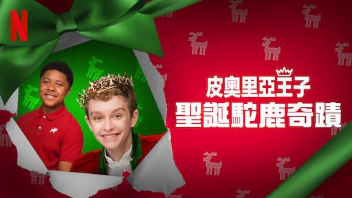 皮奧里亞王子:聖誕駝鹿奇蹟