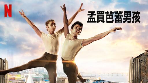 孟買芭蕾男孩