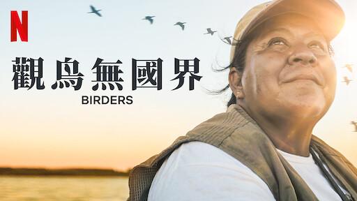 觀鳥無國界